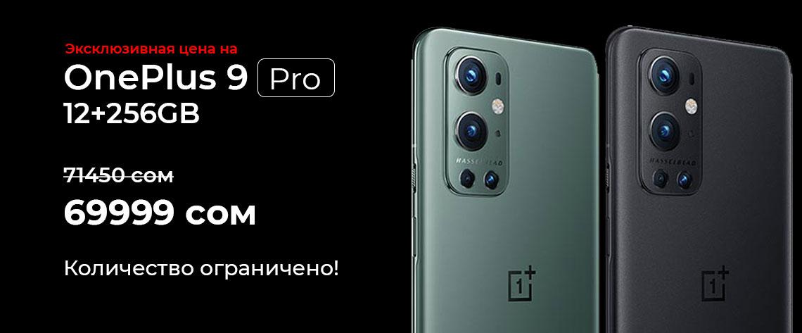 1+9 Pro