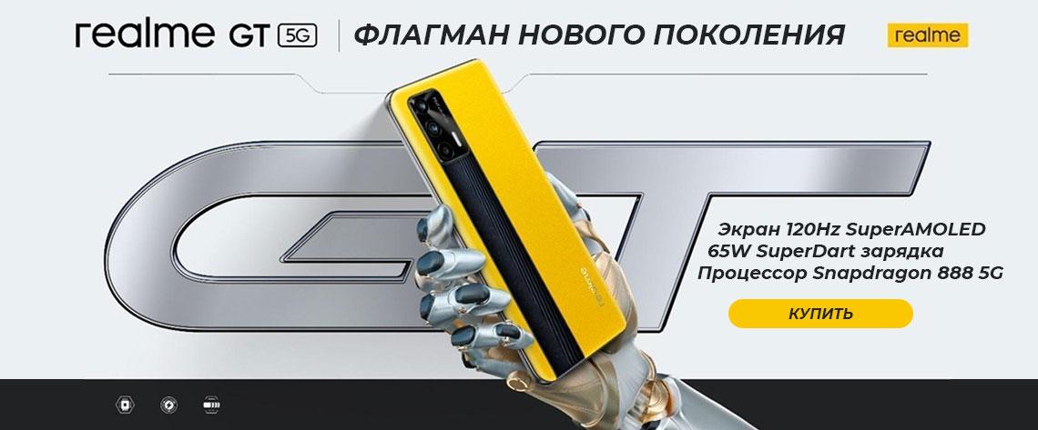 GT 5G