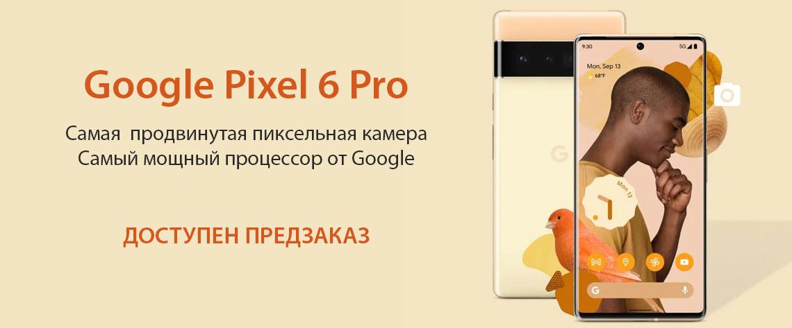 Pixel 6 & 6 Pro